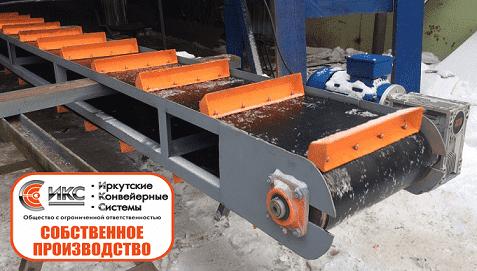 Ленточный транспортер скребковый работа на своем автомобиле транспортер